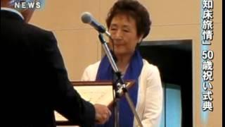 「知床旅情」50歳祝い羅臼で記念式典