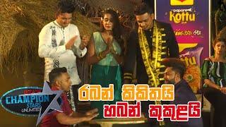 රබන් කිකිතයි - හබන් කුකුළයි | Derana Champion Stars Unlimited Thumbnail