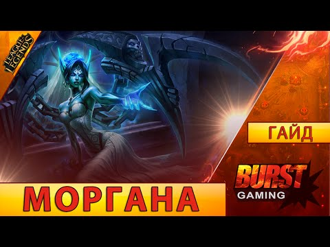 видео: Моргана. Гайд (Сап) - Лига Легенд от burst gaming