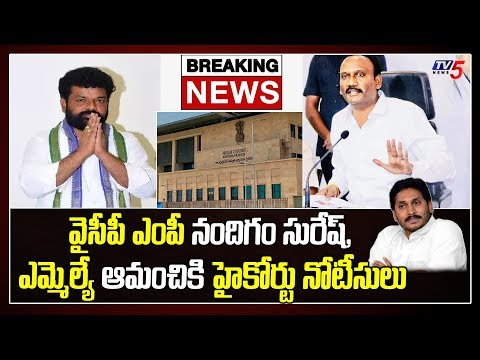 AP High Court Notices to YCP MP Nandigam Suresh and Chirala MLA Amanchi Krishna Mohan | TV5 News teluguvoice