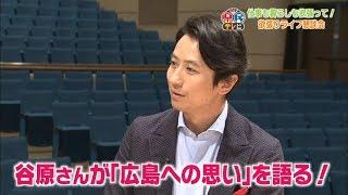 広島県広報番組「ひろしま県民テレビ」 http://www.pref.hiroshima.lg.j...