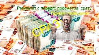 Скачать Сразу деньги 25 кадр Деньги Привлечения денег Результат с первого просмотра сразу