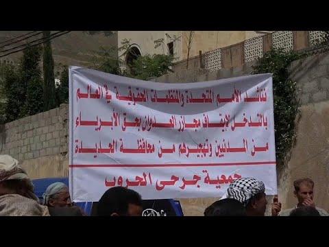 المئات يعتصمون في صنعاء احتجاجاً على هجوم التحالف على مدينة الحديدة في اليمن…  - 19:21-2018 / 6 / 28