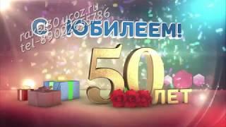 Поздравление 50 лет женщине прикольное