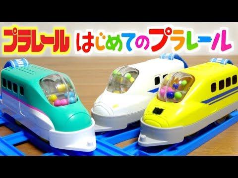 プラレール はじめてのプラレール☆全3種 おでかけE5系新幹線はやぶさ・N700系新幹線・923形ドクターイエロー 可愛い回転ギミック付き☆