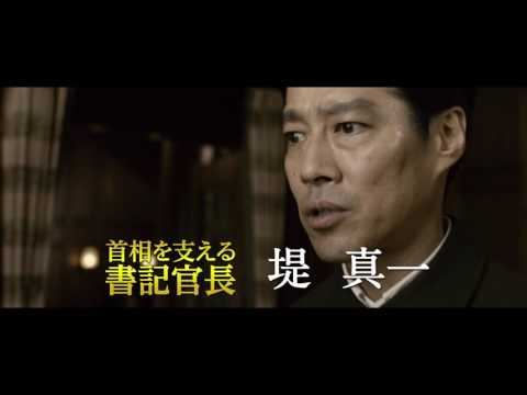The Emperor in August [Official Trailer]