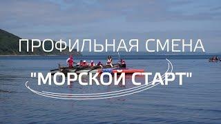 Профильная смена Роскосмоса во всероссийском детском центре «Океан»