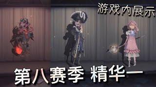 【第五人格】第八赛季精华一!大副!盲女!爱哭鬼!游戏内皮肤展示!(⁎⁍̴̛ᴗ⁍̴̛⁎) 大副好帅!爱哭鬼好酷!盲女好萌!