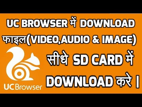 How To Download Files Directly into SD Card in UC Browser | fix problem uc browser download sd card