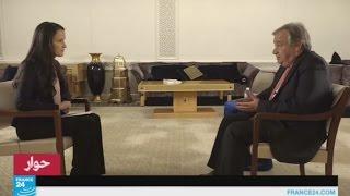 بالفيديو.. أمين عام الأمم المتحدة: هدفي تحقيق السلام في العالم