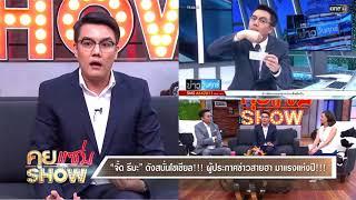 คุยเเซ่บShow : จั๊ด ธีมะ ดังสนั่นโซเชียล ผู้ประกาศข่าวสายฮา มาแรงแห่งปี