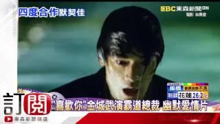 陳可辛新片「喜歡你」 四度與男神金城武合作