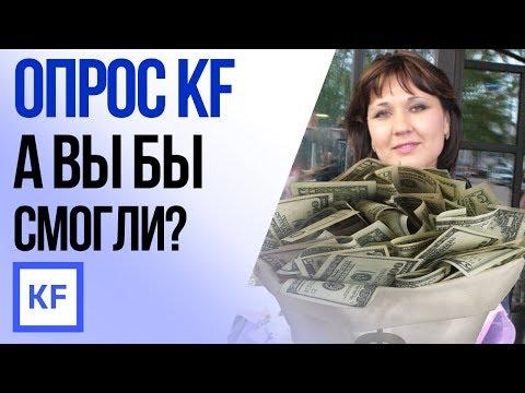 Опрос KF: Могут ли казанцы ограбить банк, как Луиза Хайруллина