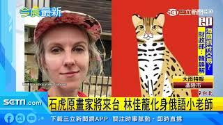 石虎原畫家將來台 林佳龍化身俄語小老師|三立新聞台