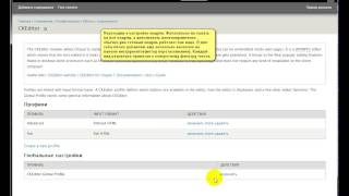 видео Установка и настройка CKEditor в Drupal 7