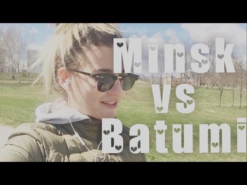 Жизнь в Батуми или в Минске ♥️