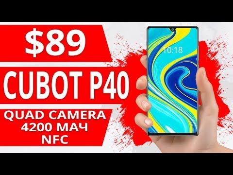 Cubot P40: Четыре камеры, много памяти, NFC
