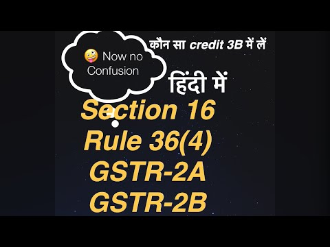 Section 16 of GST | कौन सा credit लें- 2A or 2B | Rule 36(4) of GST