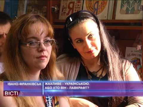 Жахливе— українською або Хто він, Лавкрафт?