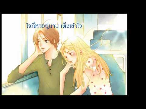 สองคน หนึ่งใจ - เล้าโลม Feat.หวาย
