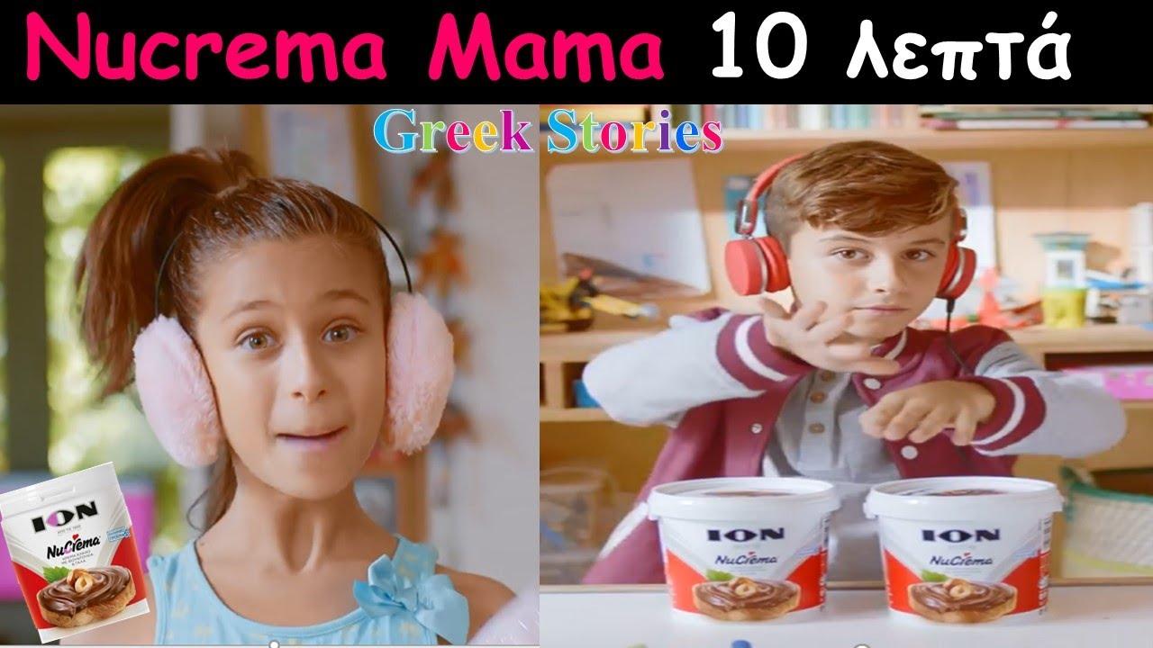 Nucrema Mama 10 λεπτά Διαφήμιση Νουκρέμα Μαμά ΙΟΝ
