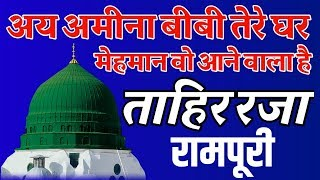 12 Rabiul Awwal Taan Amina Bibi Tere Ghar Jane Wala Hai Wo Mehman Mois Par Tahir Raza Rampuri Spécial
