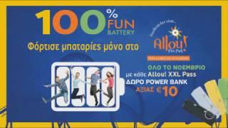 100% Fun - 100 % Battery @ Allou! Fun Park