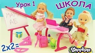Мультик девочки играют в школу. Игровой набор кукла Еви в школе Игрушки Сюрпризы распаковка Шопкинс