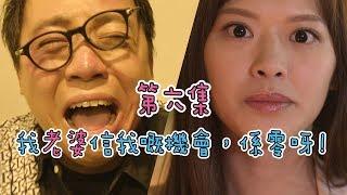 我老婆唔係人 第六集《我老婆信我嘅機會,係零呀!》   See See TVB