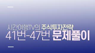 시간여행TV의 투자전략 문제풀이 (41번~47번)