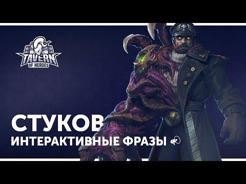 видео: Стуков - Интерактивные Фразы | heroes of the storm