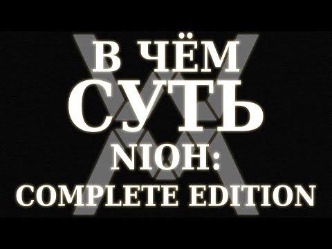 В чём суть - Nioh: Complete Edition (PC) ?