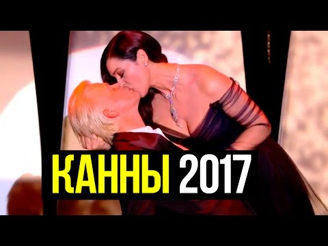КАННСКИЙ КИНОФЕСТИВАЛЬ 2017. КРАСНАЯ КОВРОВАЯ ДОРОЖКА И ОТКРЫТИЕ