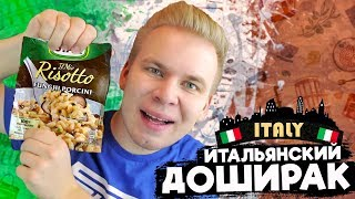 Итальянский ДОШИРАК / Почему его нужно варить?