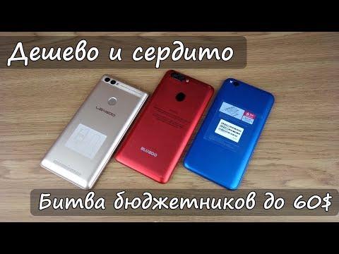Битва дешевых смартфонов Redmi Go Vs Bluboo D6 Pro Vs Leagoo Power 2