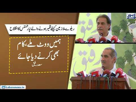 Ayaz Sadiq and Saad Rafique inaugurated the apartment building for the railway employees