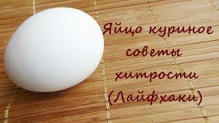 Маленькие хитрости и советы с куриным яйцом Лайфхаки с яйцами