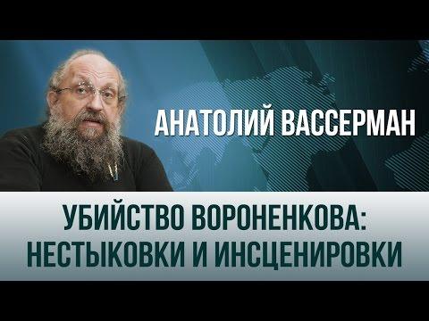 Анатолий Вассерман. 'Убийство