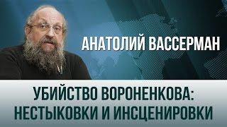 Анатолий Вассерман   Убийство Вороненкова  нестыковки и инсценировки