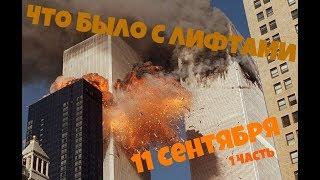 ЧТО БЫЛО С ЛИФТАМИ 11 СЕНТЯБРЯ 2001 ГОДА РУС (СКОРБИМ ВМЕСТЕ)
