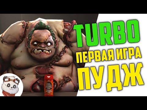 видео: dota 2 turbo. Первая Игра в Новом Режиме Патча 7.07