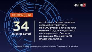 34 тысячи детей до трех лет будут получать 5000 рублей в Якутии