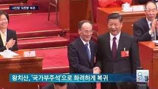 시진핑 만장일치 재선…부주석에는 '오른팔' 왕치산 / SBS