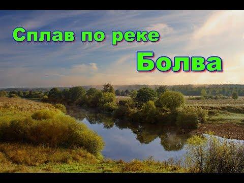 № 13. Рыбалка.Сплав по реке Болва