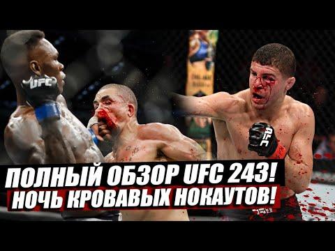 Обзор кровавого UFC 243! Адский нокаут! Исраэль Адесанья - Роберот Уиттакер, Эл Яквинта - Дэн Хукер!