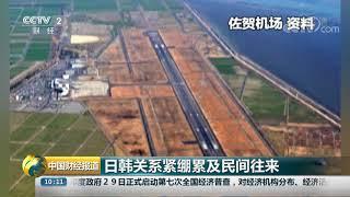 [中国财经报道]日韩关系紧绷累及民间往来| CCTV财经