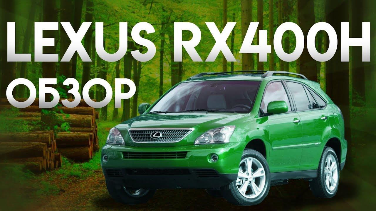 lexus rx400h обзор дилетанта