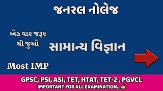 General Science in Gujarati PDF | GK in Gujarati | General Knowledge | Samanya Vigyan