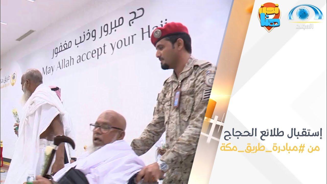 شبكة المجد:استقبال طلائع الحجاج القادمين عبر مبادرة طريق مكة  | نحن هنا | قناة المجد