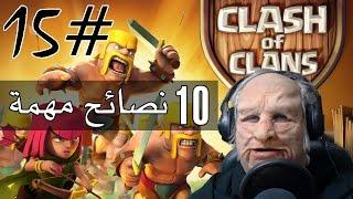 10 نصائح مهمة في كلاش اوف كلانس/ الحلقة 15 clash of clans